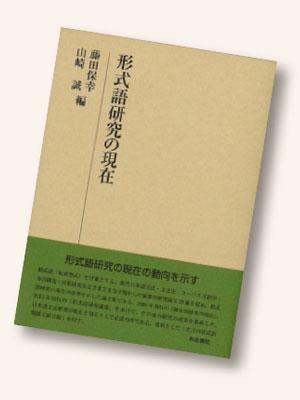 形式語研究の現在 書影
