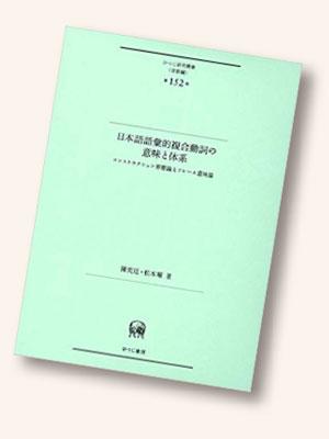 書影 日本語語彙的複合動詞の 意味と体系