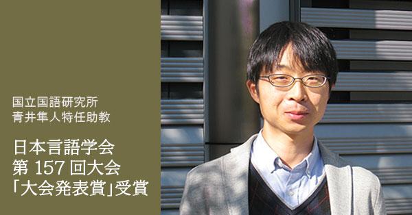 青井隼人先生