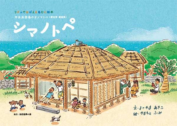 リズムでおぼえる島むに絵本『シマノトペ』