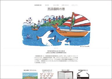 「言語復興の港」のサイト