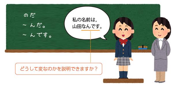 私の名前は山田なんです