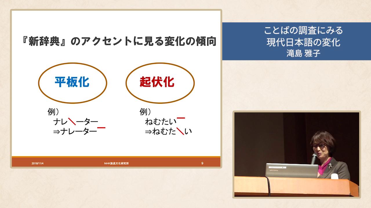 講演「ことばの調査に見る現代日本語の変化」(第13回NINJALフォーラム)
