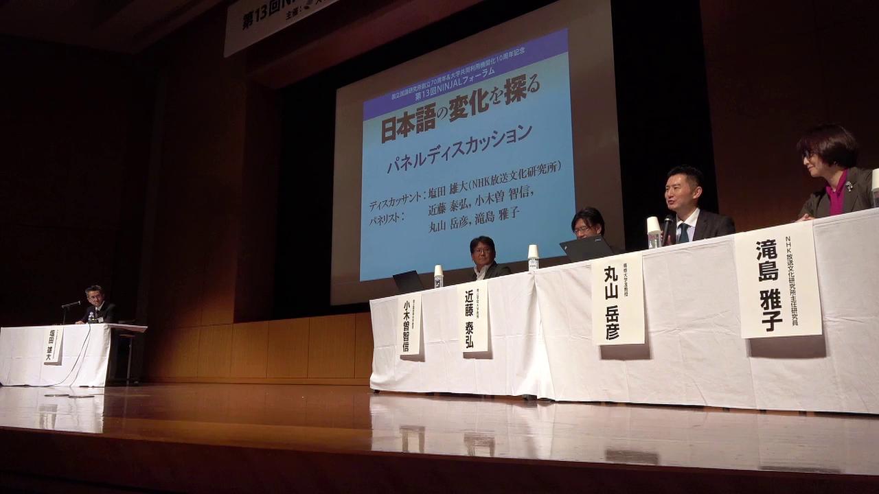 パネルディスカッション「日本語の変化を探る」(第13回NINJALフォーラム)