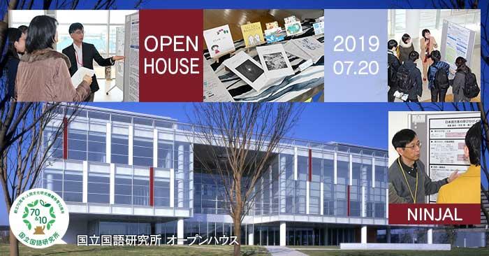 国立国語研究所 オープンハウス2019