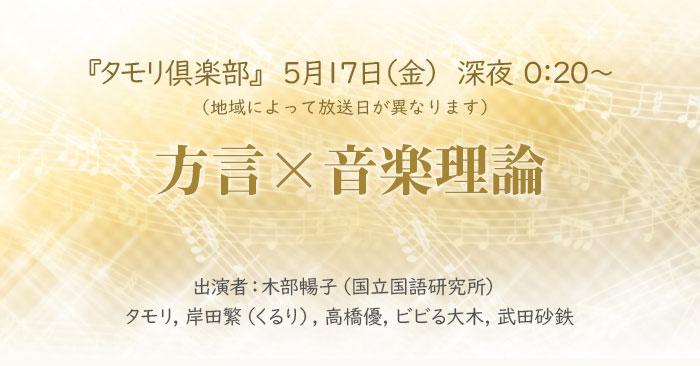 2019年5月17日(金) 深夜 0:20~0:50『タモリ倶楽部』に木部暢子先生が出演します