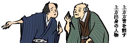 江戸時代の老人と若者