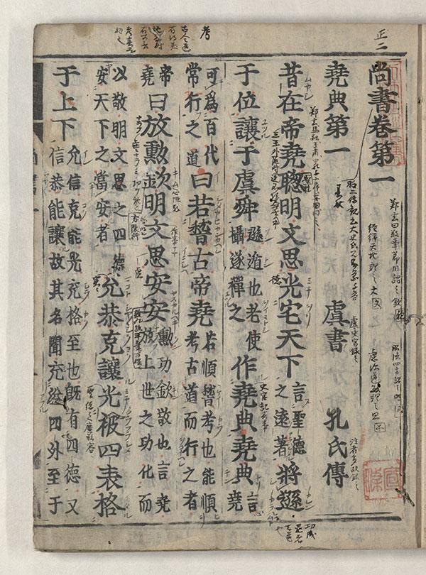 日本語史研究資料 [国立国語研究所 蔵] 尚書(古活字版)1オ