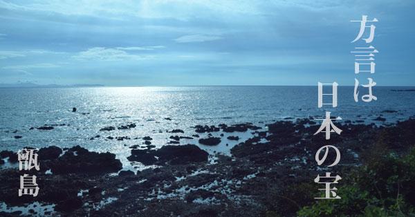 甑島 方言は日本の宝