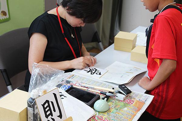 書家の先生に名前の漢字を書いてもらおう