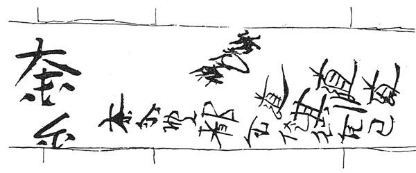 法隆寺の落書 難波津の歌