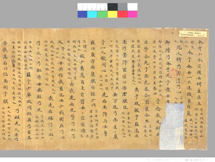 敦煌漢文文献P.2516『古文尚書』(7世紀末の写本)