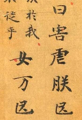 敦煌漢文文献P.2516 拡大図