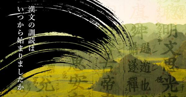 漢文の訓読はいつから始まりましたか