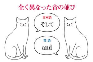 まったく異なった音の並び(英語はand,日本語はそして)