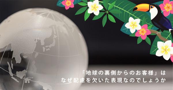 地球と南米の鳥オニオオハシ