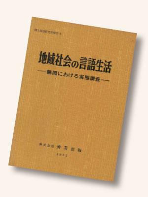 地域社会の言語生活:鶴岡における実態調査(国立国語研究所報告5)