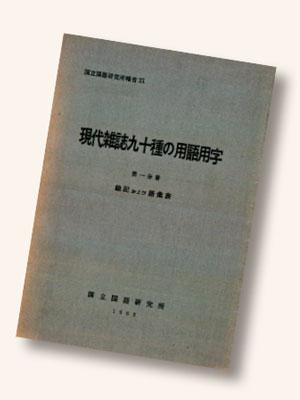 現代雑誌九十種の用語用字 第1分冊~第3分冊(国立国語研究所報告21,22,25)