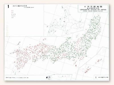 日本言語地図 第1集~第6集(国立国語研究所報告30-1~6)