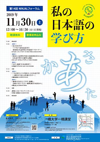 第14回 NINJALフォーラム「私の日本語の学び方」ポスター