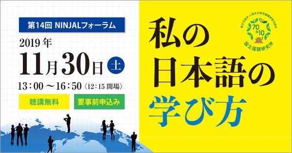 第14回 NINJALフォーラム「私の日本語の学び方」