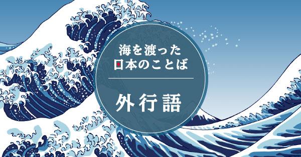 海を渡った日本のことば「外行語」