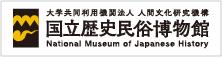 大学共同利用機関法人 人間文化研究機構 国立歴史民俗博物館