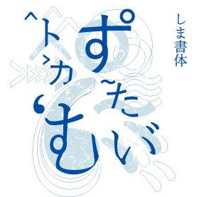 しま書体ロゴ