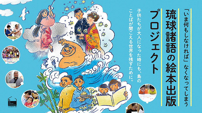 琉球諸語の絵本出版プロジェクト