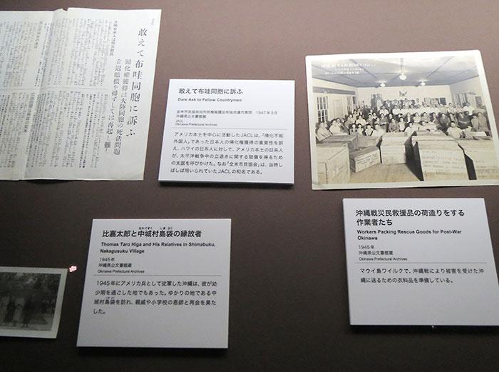 戦後,沖縄支援を訴える比嘉太郎の資料