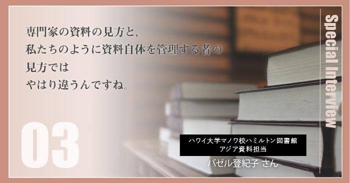 ハワイ大学マノワ校図書館 バゼル登紀子さん