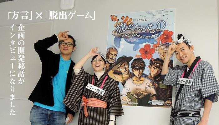 新永悠人先生,中川奈津子先生,山田真寛先生