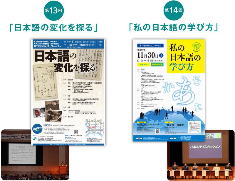 第13回「日本語の変化を探る」,第14回「私の日本語の学び方」