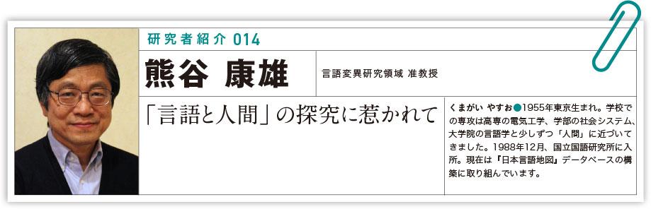 研究者紹介 : 熊谷 康雄 「「言語と人間」の探究に惹かれて」