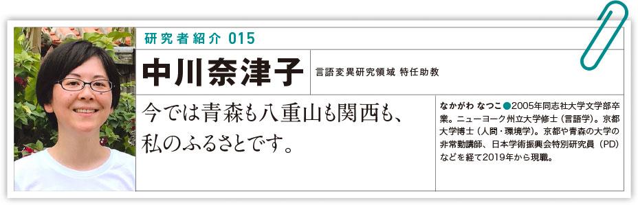 研究者紹介: 中川奈津子