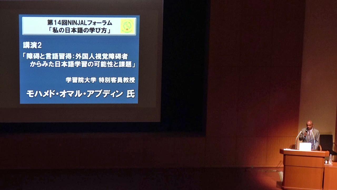 講演「障碍と言語習得:外国人視覚障碍者からみた日本語学習の可能性と課題」