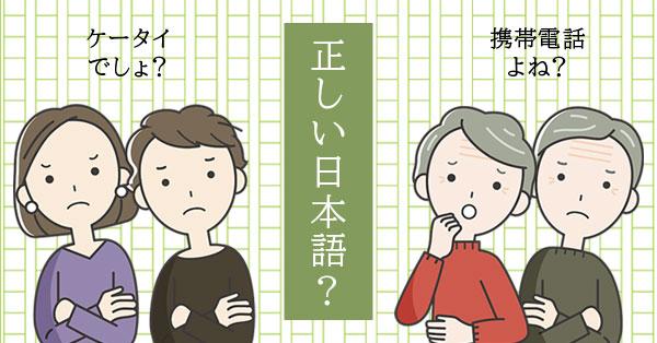正しい日本語? ケータイでしょ?携帯電話よね? と悩んでいる家族