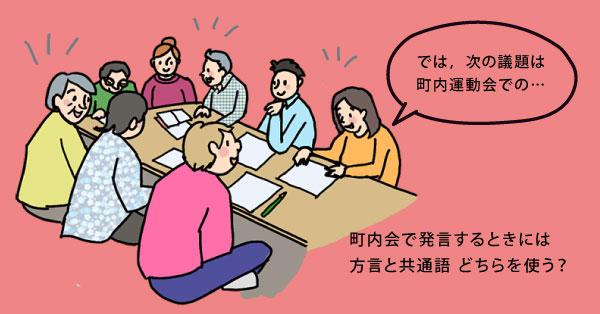 町内会で発言するときには方言と共通語どちらを使う?