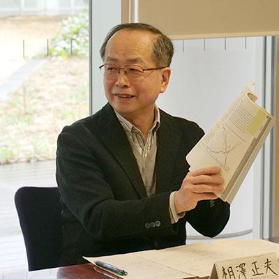 相澤 正夫