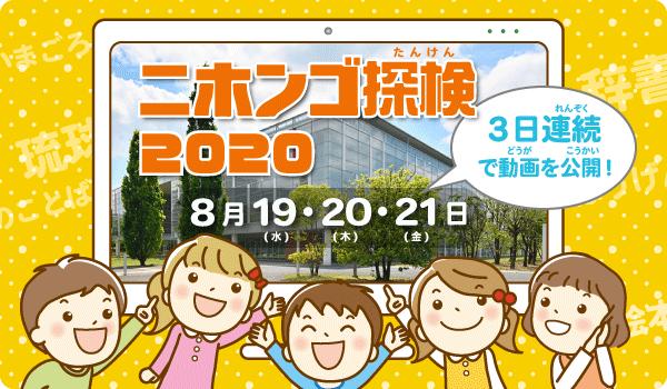 ニホンゴ探検2020,3日連続動画公開!