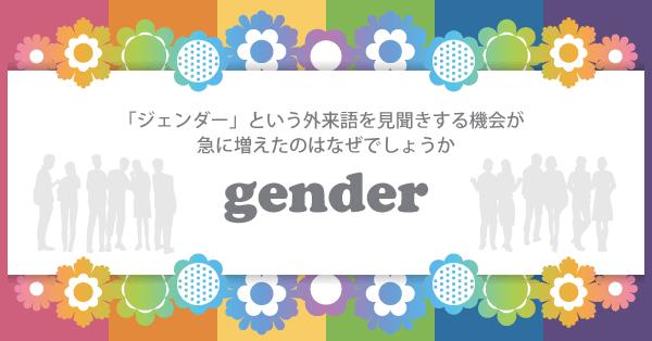 ジェンダーという外来語を見聞きする機会が急にふえたのはなぜでしょうか