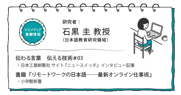 石黒圭 教授(伝わる言葉 伝える技術),書籍「リモートワークの日本語」