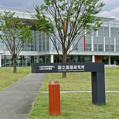 国立国語研究所