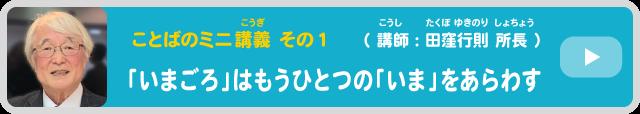 「田窪所長の動画「いまごろ」はもうひとつの「いま」をあらわす」を見る