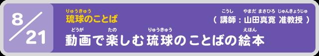 山田先生の動画「動画で楽しむ琉球のことばの絵本」