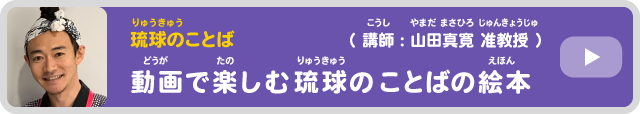 山田先生の動画「動画で楽しむ琉球のことばの絵本」を見る