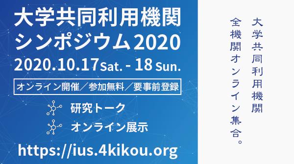 大学共同利用機関シンポジウム2020,2020年10月17日から18日