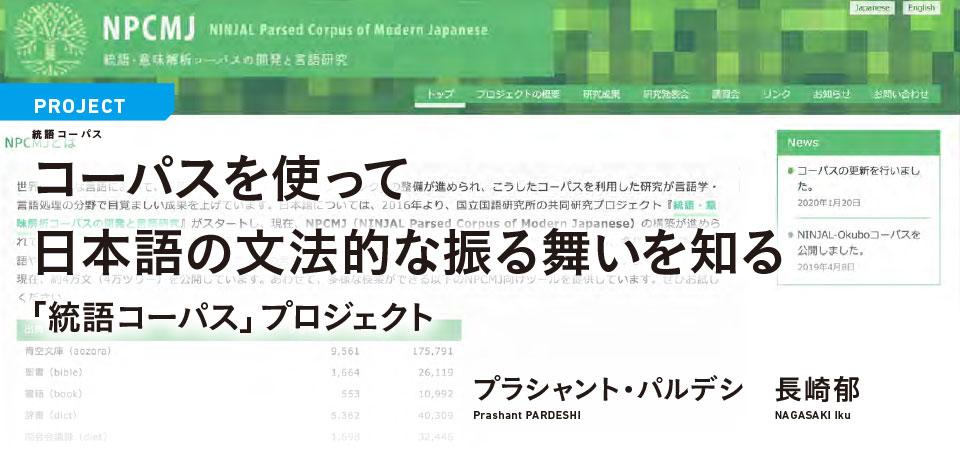 コーパスを使って日本語の文法的なふるまいを知る 「統語コーパス」プロジェクト,プラシャント・パルデシ,長崎郁