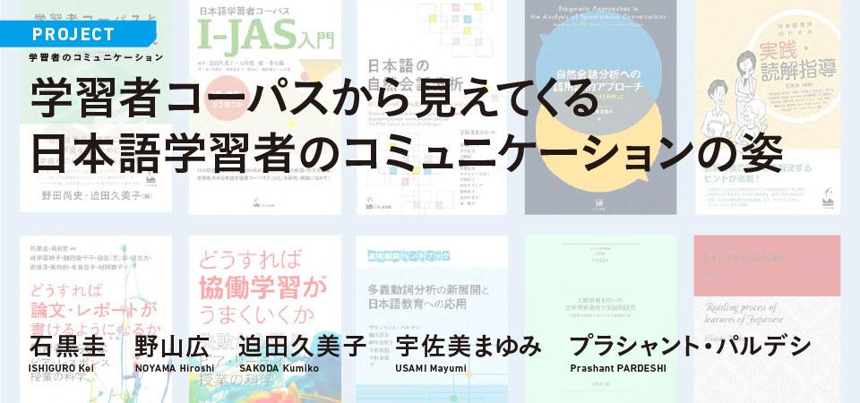 学習者のコーパスから見えてくる日本語学習者の姿