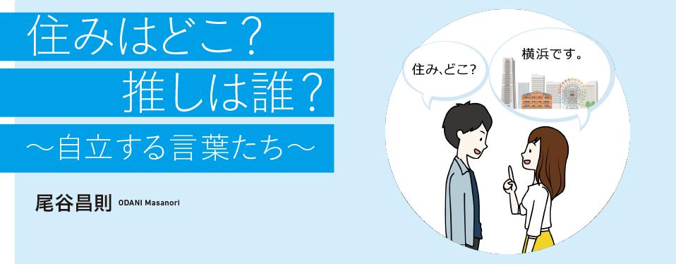 「住み,どこ?」「横浜です」